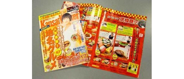 「GO!GO!GO!京橋祭り」の告知記事とクーポンは、関西ウォーカー11号(5/12発売)に掲載されている