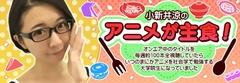 """""""オタレント""""小新井涼さんの新連載がスタート!"""