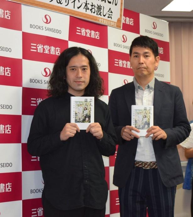 「芸人と俳人」出版イベントに登壇したピース・又吉直樹、堀本裕樹氏(写真左から)