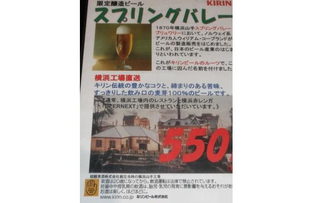キリン横浜工場、赤レンガ内レストラン「BEER NEXT」でしか飲めないビールがここ、はじまりの森で飲める!