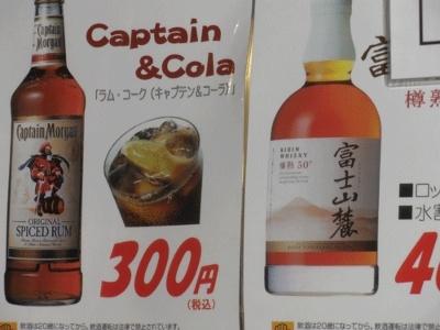 右―富士山麓(ウイスキー)はロックも水割りもOKで¥400。左―ラムコーク¥300