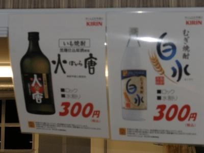 右―むぎ焼酎白水、左―いも焼酎火唐(ぼから)、水割りでもロックでも¥300