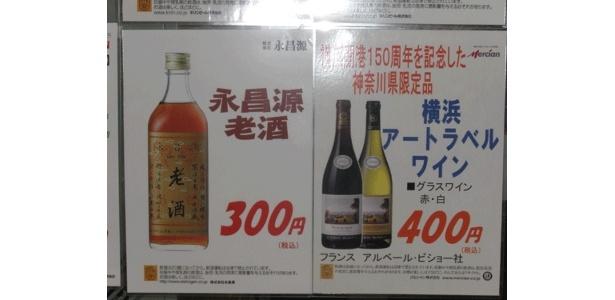 右―横浜アートラベルワイン¥400(赤白とも)。仏アルベール・ビショー社制作祝150周年神奈川限定ラベルだ。左―老酒¥300。