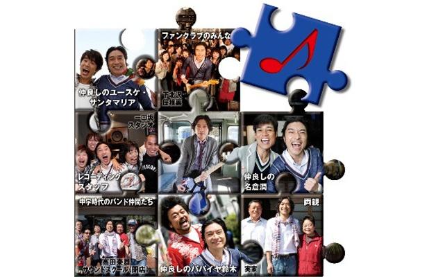 トータス松本の家族だけでなく、交友のある人が多数出演!