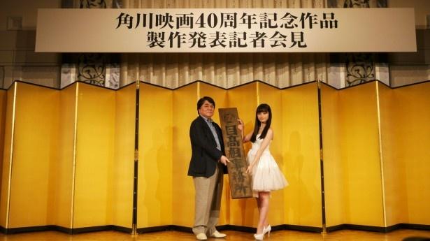"""橋本さんは、原作者の赤川次郎さんから""""目高組""""の看板を手渡されました"""