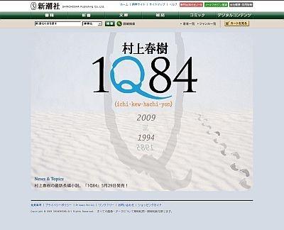 謎だらけの村上春樹の新作「1Q84」のサイト