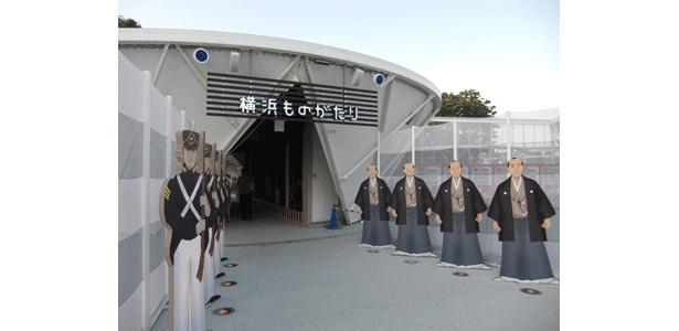 以外と寒さをしのげる?「横浜ものがたり」の入口