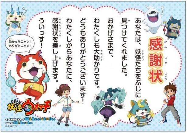 妖怪ウォッチグッズをnexco中日本でゲットしよう 1 4