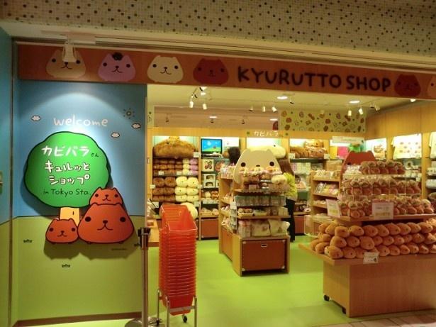「カピバラさん キュルッとショップ東京駅店」が開店4周年を記念して日本の文化・伝統をイメージした限定商品を販売