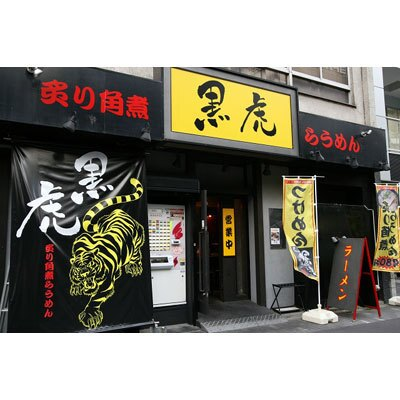 【炙り角煮らうめん 黒虎】赤、黒、黄色を効果的に配し、昭和通りで一際目立つ存在に。男気あふれる外観だが、店内はブラウンを基調としたウッディな雰囲気
