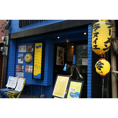 【ラ・ヌイユ】派手な青と黄色で構成される外観&店内は、風水の先生からのアドバイスに基づく。カウンターのみの店内はまるでバーのような雰囲気だ
