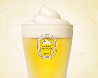 ソフトクリームのような泡が斬新な「一番搾り フローズン<生>」。シャリシャリの新食感を楽しもう