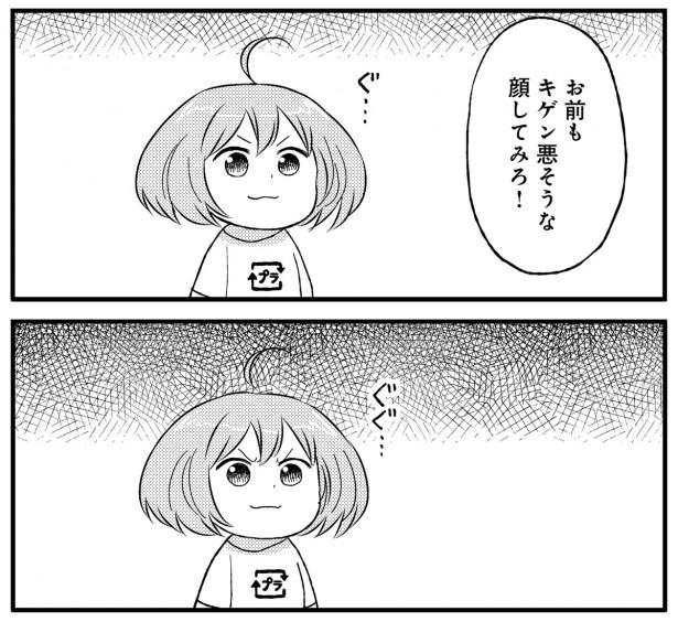 中毒者に朗報!「バターチーズガール」第2話更新!