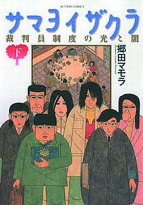 「サマヨイザクラ」は、テレビドラマ化も決定!