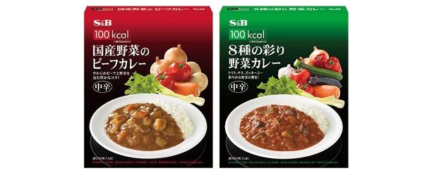 カロリーは100kcalジャスト!「100kcal国産野菜のビーフカレー」 「100kcal 8種の彩り野菜カレー」も話題(各250円/税別)