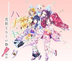 鳴子が響いた「花彩よさこい祭 二組目」BDが発売!
