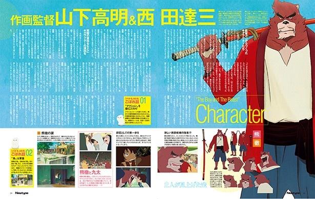 いよいよ7月11日(土)から上映が始まる「バケモノの子」のキャスト&スタッフ陣のインタビューをはじめ、こぼれ話も掲載!
