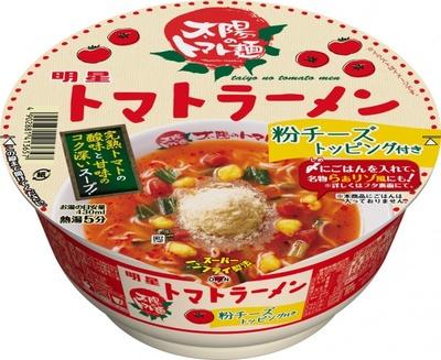 「明星 太陽のトマト麺 トマトラーメン」(希望小売価格・税抜208円)。パセリ、バジルを効かせて「太陽のチーズラーメン」のおいしさを再現