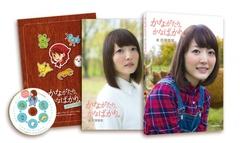 撮り下ろし多数の花澤香菜コラム単行本が発売!