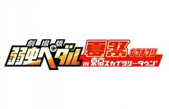 「劇場版 弱虫ペダル」が東京スカイツリーで夏祭り!