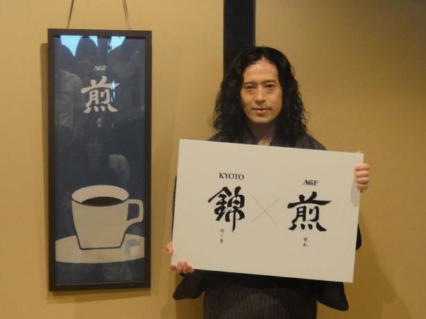 AGFと錦市場のコラボ企画PRイベントに登場したピース・又吉直樹さん