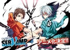 田中ストライク「サーヴァンプ」がアニメ化決定!