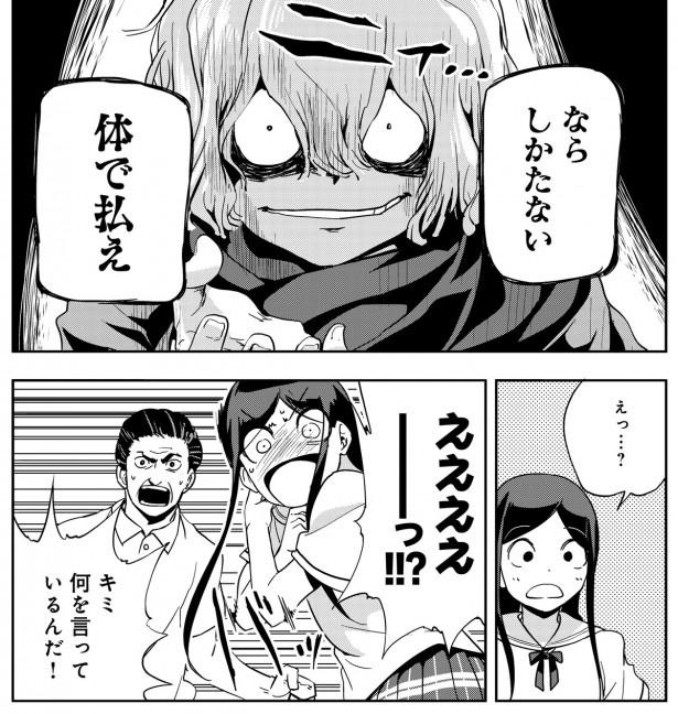 レベルファイブ原案コミック「うしろ」第3話が公開!