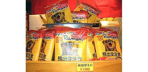 インパクト大!「北海道熊出没注意ラーメン醤油」【ほか人気即席ラーメン画像】