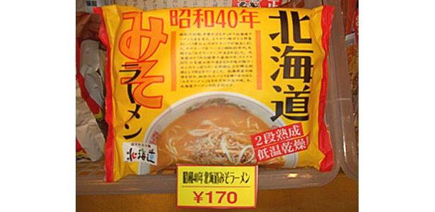 同じく北海道から「北海道昭和40年みそラーメン」(170円)も大人気。