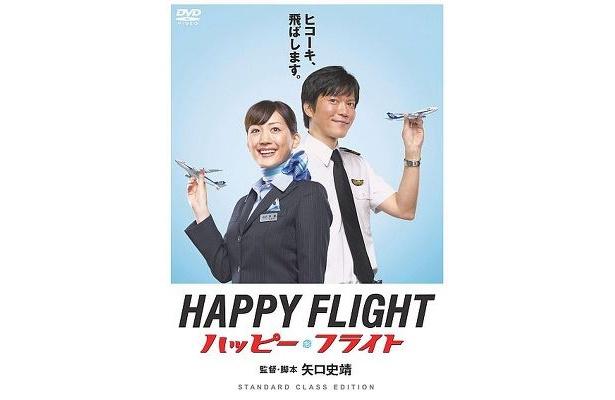 『ハッピーフライト』スタンダードクラス・エディション3990円