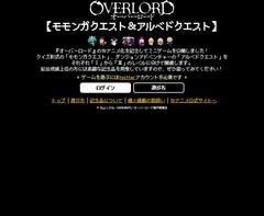 上位者に賞品も!「オーバーロード」ミニゲームを公開