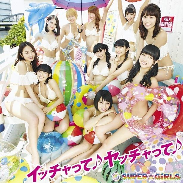 SUPER☆GiRLSの13枚目シングル「イッチャって♪ヤッチャって♪」のMVが公開。スパガ恒例の夏ソングのMVで水着姿を披露!