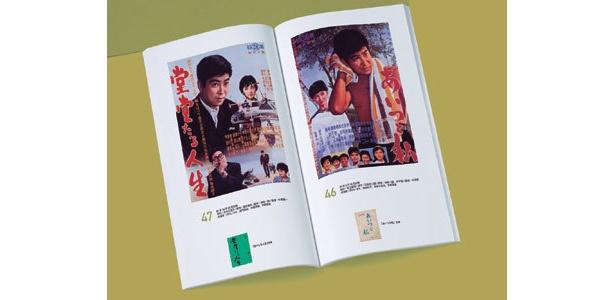 全90作品のポスターをカラーで収録した特製ブック