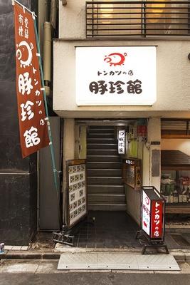 【写真を見る】豚珍館は新宿西口の人気カツ店