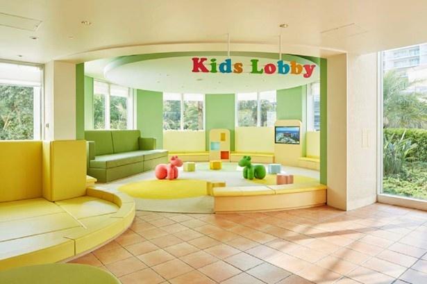 子供連れのために、キッズロビーも新設した