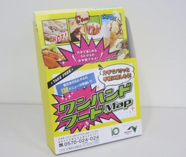 東日本のSA・PA156か所で無料配布される「ワンハンドフードマップ」