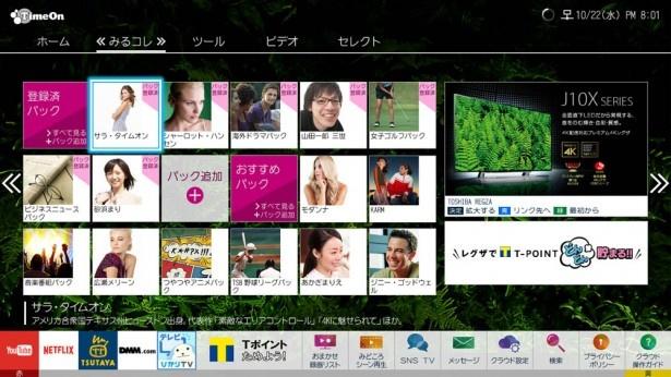 レグザ「みるコレ」サービスでアニメ選びを迷わない!