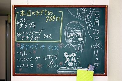 黒板には当日のおすすめメニューが並ぶ