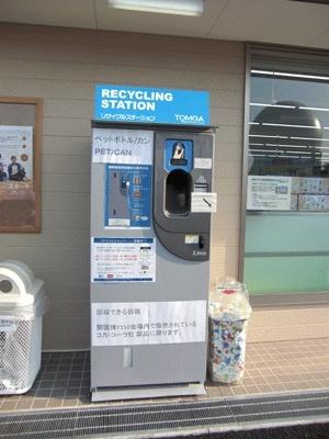 出るか、当たり?!リサイクルボックス
