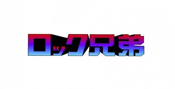 次回の放送は、8月5日(水)夜8:00からオンエア。ゲストにKANA-BOONを迎え、「ロック兄弟SP」を生配信!