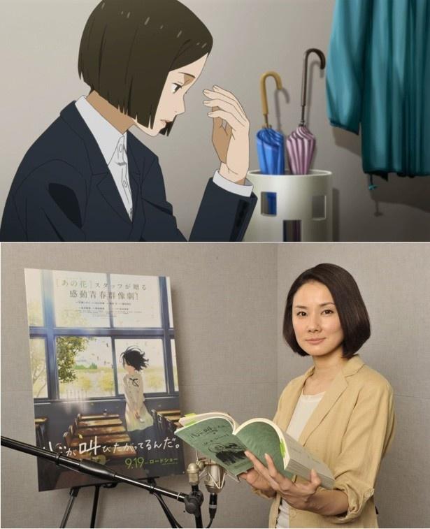 『心が叫びたがってるんだ。』主人公の母親役でアニメ声優に初挑戦する吉田羊