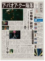 どこを開いても「ガンダム」一色の朝日新聞が発売!