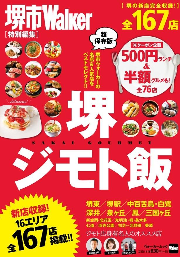 堺の新店情報も満載の全167店を収録した「堺ジモト飯」が8/7(金)発売!