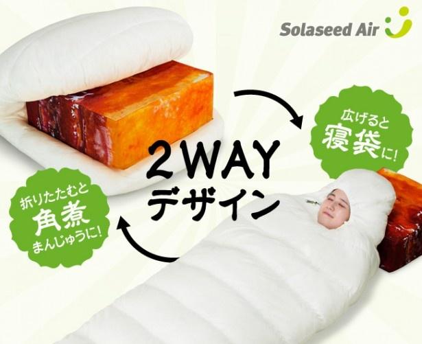 【写真を見る】長崎名物の角煮まんじゅうが寝袋に!