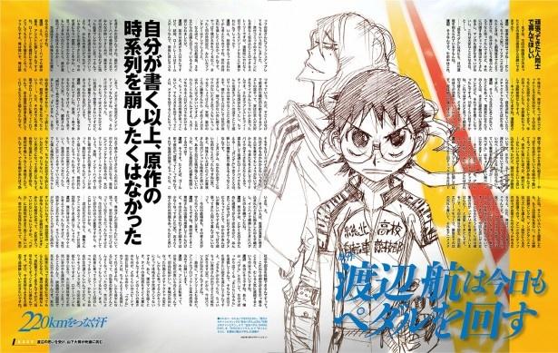ニュータイプ9月号は「劇場版弱虫ペダル」高回転!