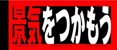 """今大人気のマクドナルド「""""景気をつかもう""""商品券」(1万2000円)"""