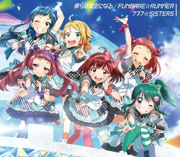 ナナスタに所属する12人のアイドルによるユニット・777☆SISTERSが満を持してメジャーデビュー! 「僕らは青空になる」「FUNBARE☆RUNNER」とオフボーカルver、キャラクターメッセージを収録
