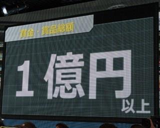 ゲームNo.1を決める「闘会議GP」の賞金総額は1億円以上!
