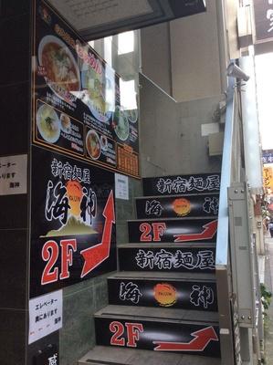 【写真を見る】店舗は2階にあり、店名の「海神」が目印