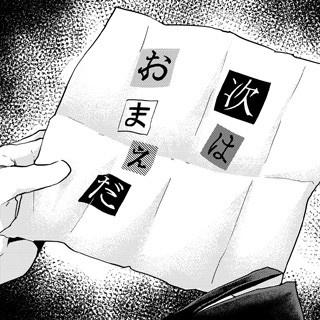 新世代死神コミック「うしろ」第4話を掲載!